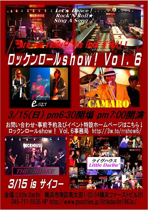 ロックンロールshow Vol.6