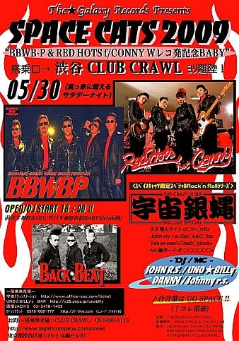 BBWBP 渋谷クロール