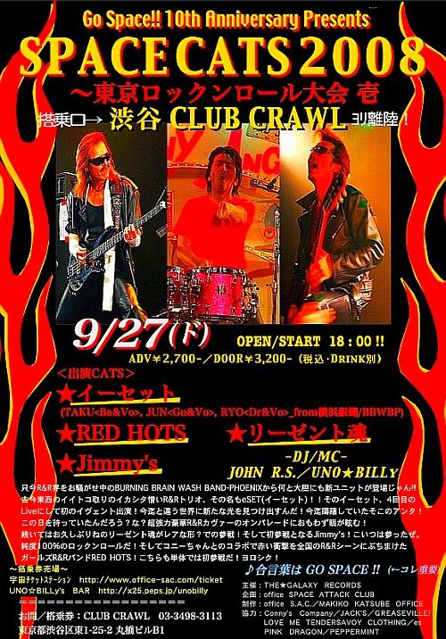 SPACE CATS 2008 〜東京ロックンロール大会 壱