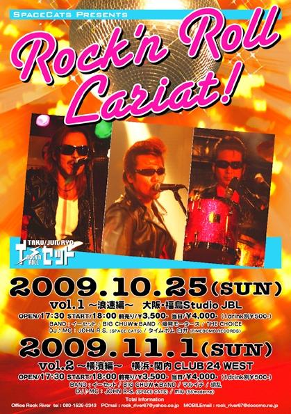 Rock'n Roll Lariat! 01