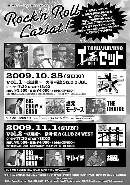 Rock'n Roll Lariat! 02