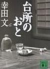 台所のおと 幸田文