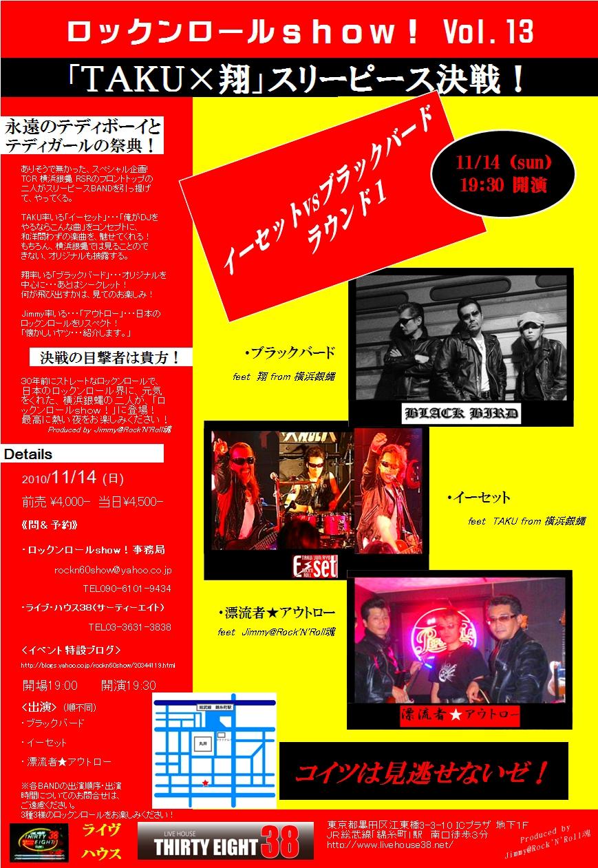 ロックンロールshow! Vol.13
