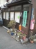 谷口パン店