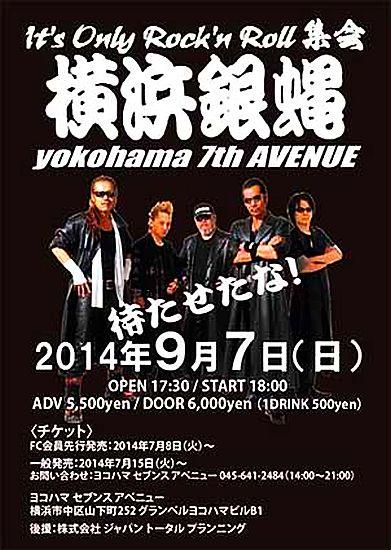 9月7日横浜 7th AVENUE